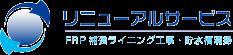 | 石川県 加賀市のリニューアルサービスのホームページ